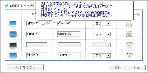btdevice_05.jpg